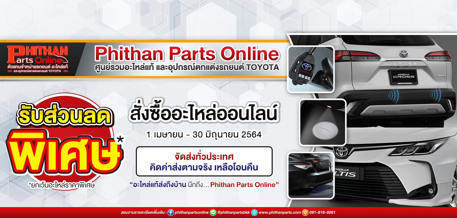 Phithan Parts Online ตัวแทนจำหน่ายรถยนต์ อะไหล่แท้ และอุปกรณ์ตกแต่งงรถยนต์โตโยต้า
